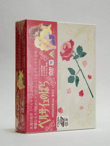 THE ROSE OF VERSAILLES LADY OSCAR ANIME TMS DVD MEMORIAL BOX LIKE NEW