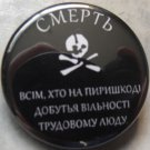 MAKHNOVSCHINA FLAG pinback button badge 1.25""