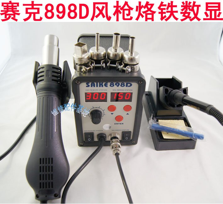 SAIKE 898D Hot Air Gun 2 IN 1 REWORK STATION SMD IRON 110V U.S.A Store