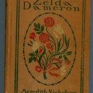 Zelda Dameron (Hardcover 1904) by MEREDITH NICHOLSON
