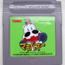 Midori no Makibao by Tomy (DMG-ANAJ-JPN / 4904810778752) Game Boy Cartridge (Japanese Import)