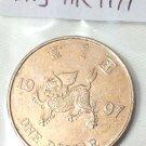 Hong Kong Coin 1997  One Dollar 麒麟 (Kirin)