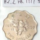 Hong Kong Coin 1997  Two Dollars 和合二仙 (Ho Ho Brothers commemorative)