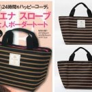 JAPANESE MAGAZINE PREMIUM APPENDIX IENA SLOBE X MORE Tote Bag BRAND NEW