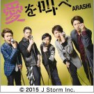 FREESTYLE IN SHANGHAI 2015 OHNO SATOSHI ARASHI CATALOGUE NEW