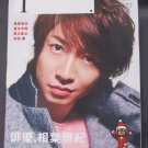 ARASHI AIBA MASAKI COVER JAPANESE MAGAZINE T TOHO MIRACLE DEBIKURO LOVE & MAGIC