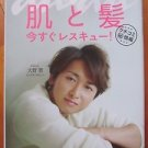 ARASHI OHNO SATOSHI COVER ANAN JAPANESE MAGAZINE AUG 2013 NO. 1869 JAPAN JOHNNY