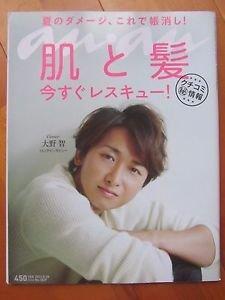 ARASHI OHNO SATOSHI COVER ANAN JAPANESE MAGAZINE AUG 2013 NO. 1869 JAPAN JOHNNY
