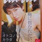 ARASHI OHNO SATOSHI COVER ANAN JAPANESE MAGAZINE JUN 2012 NO. 1811 JAPAN JOHNNY