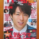 ARASHI SAKURAI SHO JAPANESE MAGAZINE TV FAN 2010 FEB NEW JAPAN JOHNNY