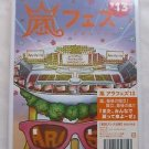 ARASHI ARAFES 2013 KOKURITSU NATIONAL STADIUM JAPAN LIMITED 2DVD 92P NEW JOHNNY