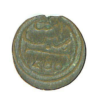 1288 Jewish ? Coin - Star of David - Maybe from Israel - ED604