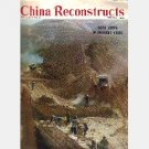 CHINA RECONSTRUCTS February 1974 Magazine Electronics Industry Homeland of the Giant Panda