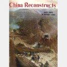 CHINA RECONSTRUCTS February 1974 Magazine Electronics Industry Homeland of the Giant Panda