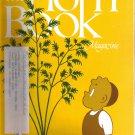 The Horn Book Magazine May June 2005 Volume 81 Issue 3 Douglas Florian mammalabilia cover art