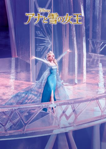 D-500-458 Disney Frozen The Snow Queen (Japan Tenyo Disney Jigsaw Puzzle)