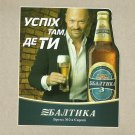 BALTIKA BEER UKRAINIAN LANGUAGE ADVERTISING PEEL AND STICK POSTER