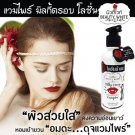 Vampire Beauty White Body Lotion Healthy Whitening 250m