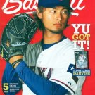 Beckett Baseball May 2012 Yu Darvish, Rookie Rolodex