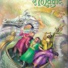 Wellspring of Magic (Creative Girls Club) by Jan Fields