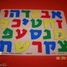 YESHIVA SCHOOL ALEPH BET LARGE BOARD GAME GIFT NEW MINT