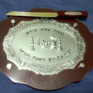 019 CHALLAH BOARD TRAY SHOMER SHABBOS KOSHER NEW