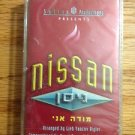 0022 CASSETTE OF JEWISH MUSIC VINTAGE HEBREW NEW SEALED