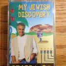 0016 CASSETTE OF JEWISH MUSIC VINTAGE HEBREW NEW SEALED