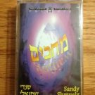 0001 CASSETTE OF JEWISH MUSIC VINTAGE HEBREW NEW SEALED