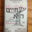 0021 CASSETTE OF JEWISH MUSIC VINTAGE HEBREW NEW SEALED