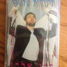 0174 CASSETTE OF JEWISH MUSIC VINTAGE HEBREW NEW SEALED