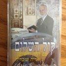 0168 CASSETTE OF JEWISH MUSIC VINTAGE HEBREW NEW SEALED