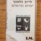 0146 CASSETTE OF JEWISH MUSIC VINTAGE HEBREW NEW SEALED