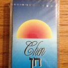 0014 CASSETTE OF JEWISH MUSIC VINTAGE HEBREW NEW SEALED
