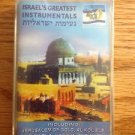 0040 CASSETTE OF JEWISH MUSIC VINTAGE HEBREW NEW SEALED