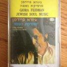 0133 CASSETTE OF JEWISH MUSIC VINTAGE HEBREW NEW SEALED