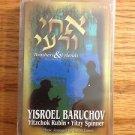0114 CASSETTE OF JEWISH MUSIC VINTAGE HEBREW NEW SEALED