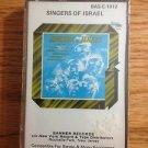 0079 CASSETTE OF JEWISH MUSIC VINTAGE HEBREW NEW SEALED
