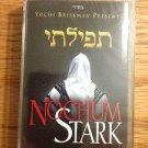 0007 CASSETTE OF JEWISH MUSIC VINTAGE HEBREW NEW SEALED