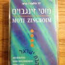 0004 CASSETTE OF JEWISH MUSIC VINTAGE HEBREW NEW SEALED