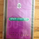 0075 CASSETTE OF JEWISH MUSIC VINTAGE HEBREW NEW SEALED