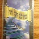 0069 CASSETTE OF JEWISH MUSIC VINTAGE HEBREW NEW SEALED