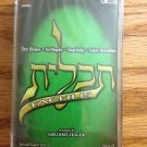 0056 CASSETTE OF JEWISH MUSIC VINTAGE HEBREW NEW SEALED