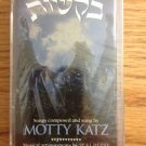0049 CASSETTE OF JEWISH MUSIC VINTAGE HEBREW NEW SEALED