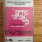 0032 CASSETTE OF JEWISH MUSIC VINTAGE HEBREW NEW SEALED