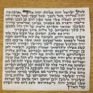 MEZUZAH KLAF PARCHMENT SCROLL 7CM 2.5IN WITH FREE CASE