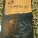 Encyclopedia  of Magic for Muggles (Korean Language)