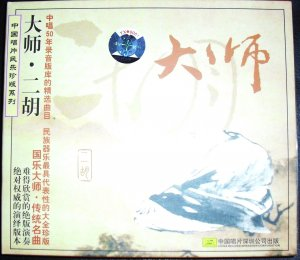 Erhu Master: CD Master Edition Series by Various Artists