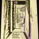 Modern Soviet Stories [Hardcover] Nemchenko, Mirnev, Kuzmin, Astafiev, Vukolov