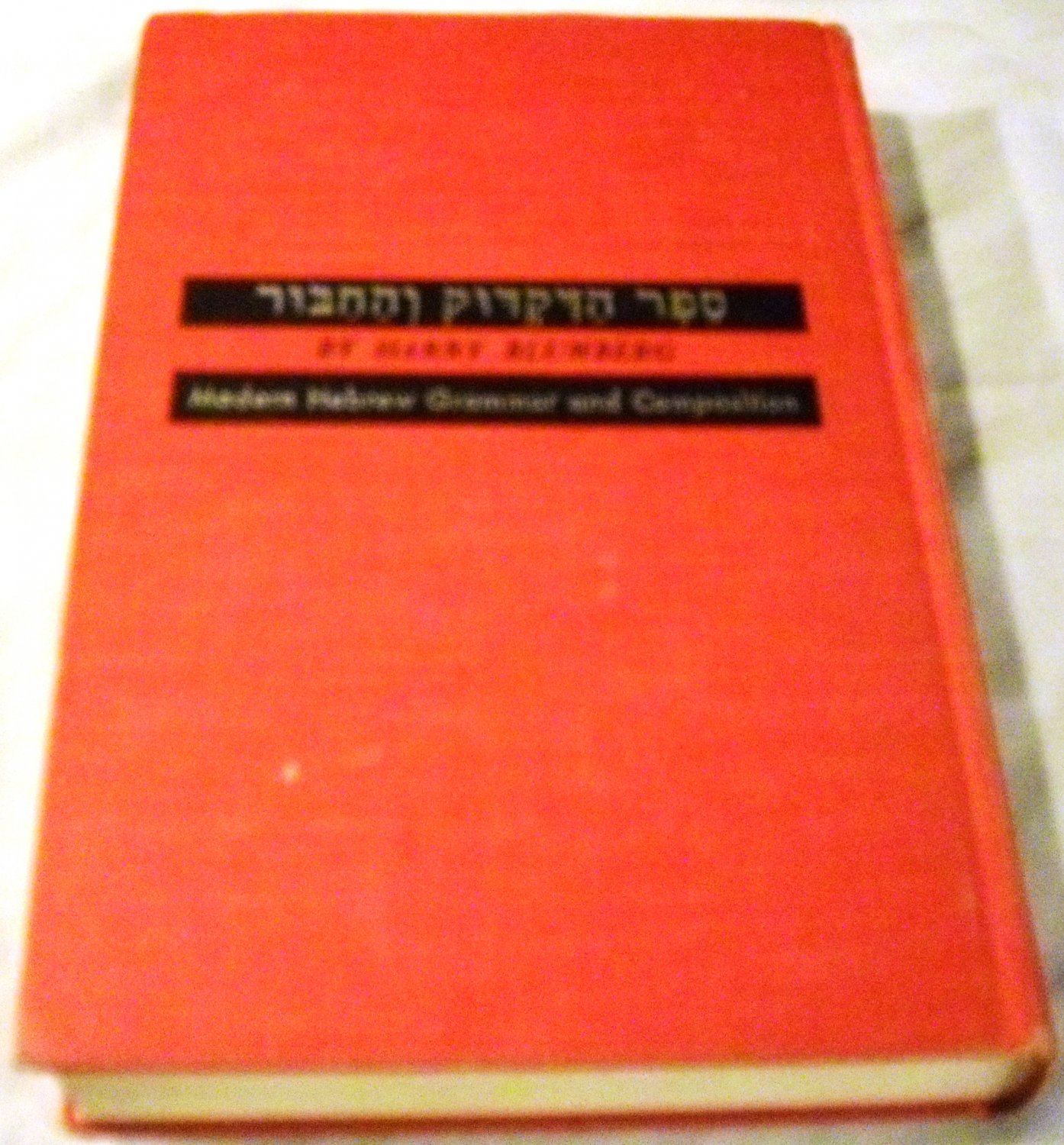 MODERN HEBREW GRAMMAR AND COMPOSITION. by Harry. Blumberg (1959)